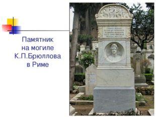 Памятник на могиле К.П.Брюллова в Риме