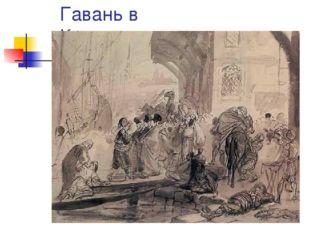 Гавань в Константинополе
