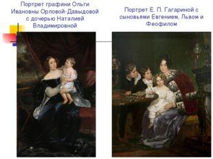 Портрет графини Ольги Ивановны Орловой-Давыдовой с дочерью Наталией Владимиро