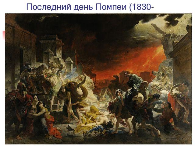 Последний день Помпеи (1830-1833)