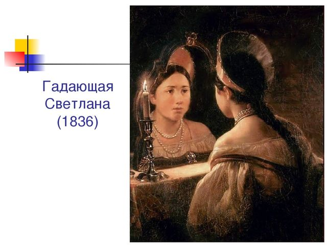 Гадающая Светлана (1836)