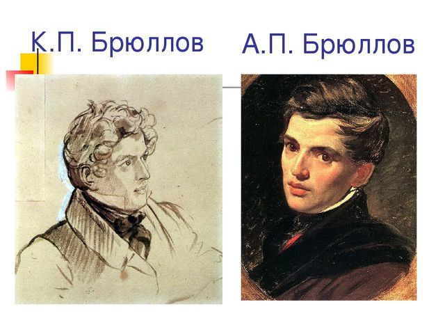 К.П. Брюллов А.П. Брюллов