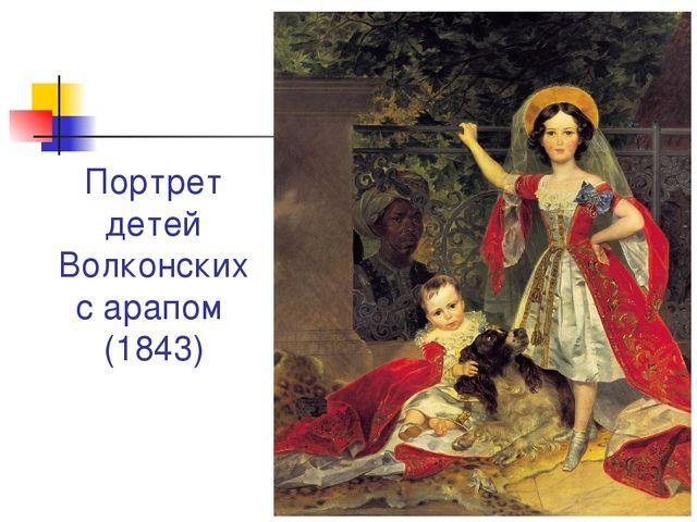 Портрет детей Волконских с арапом (1843)
