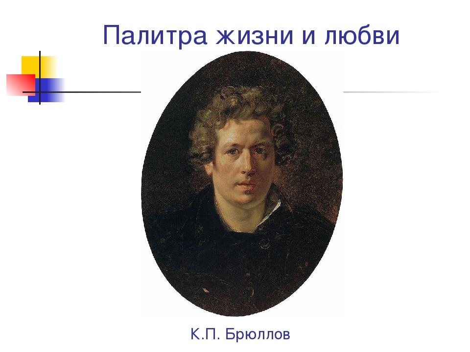 Палитра жизни и любви К.П. Брюллов