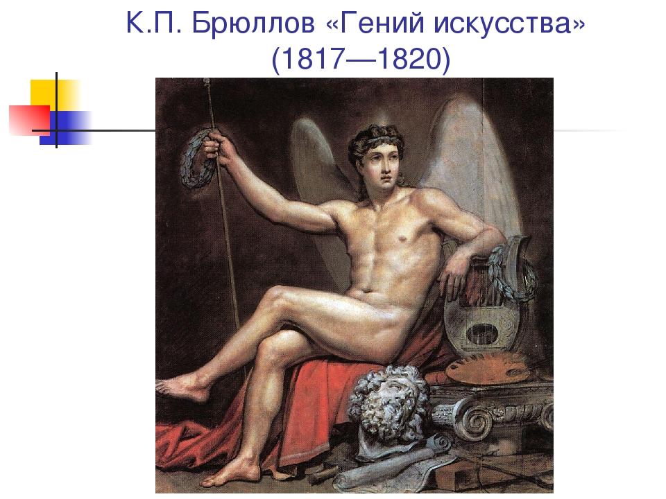 К.П. Брюллов «Гений искусства» (1817—1820)
