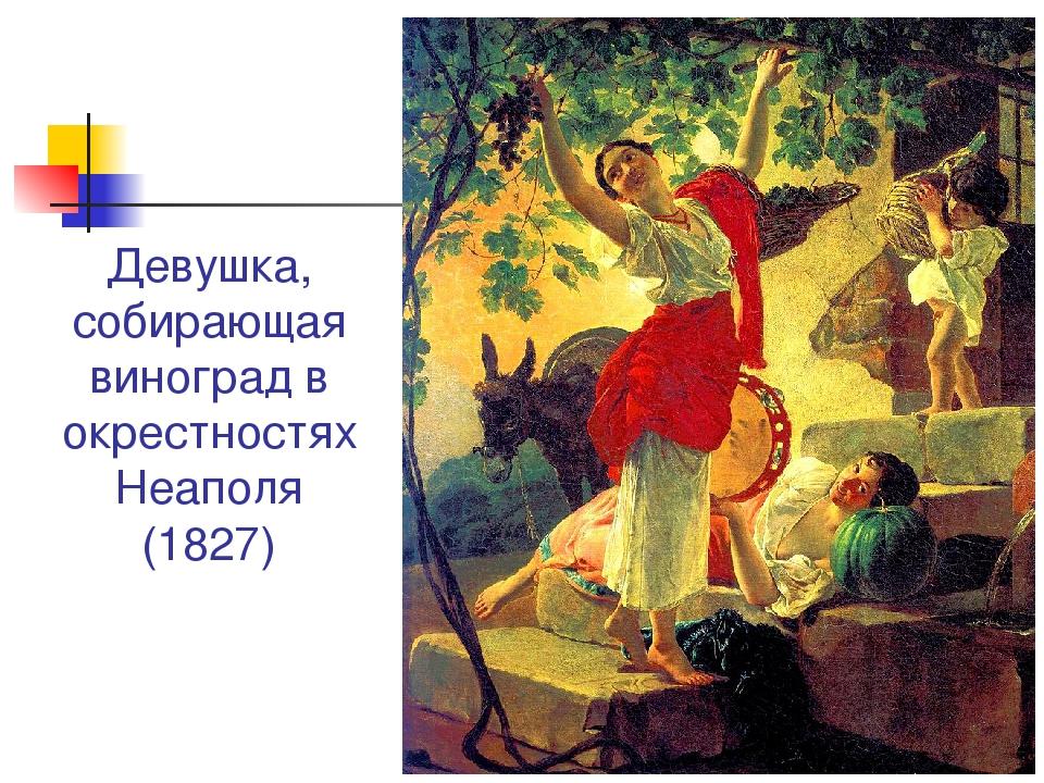 Девушка, собирающая виноград в окрестностях Неаполя (1827)
