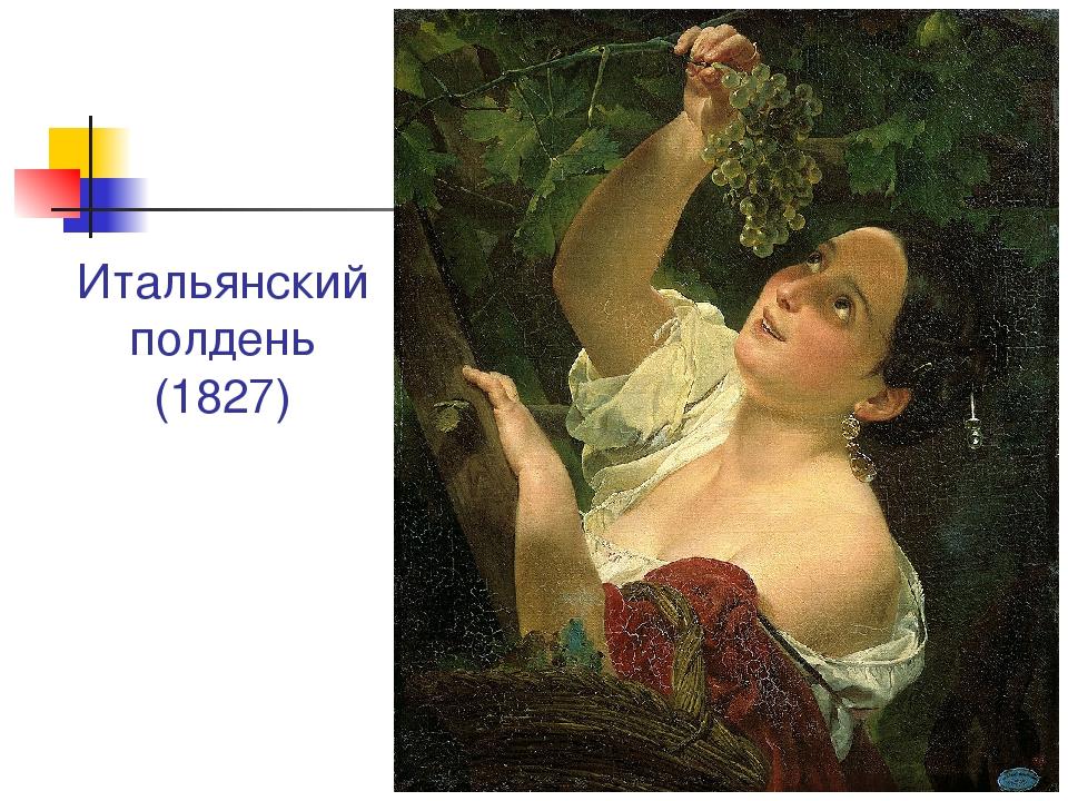 Итальянский полдень (1827)