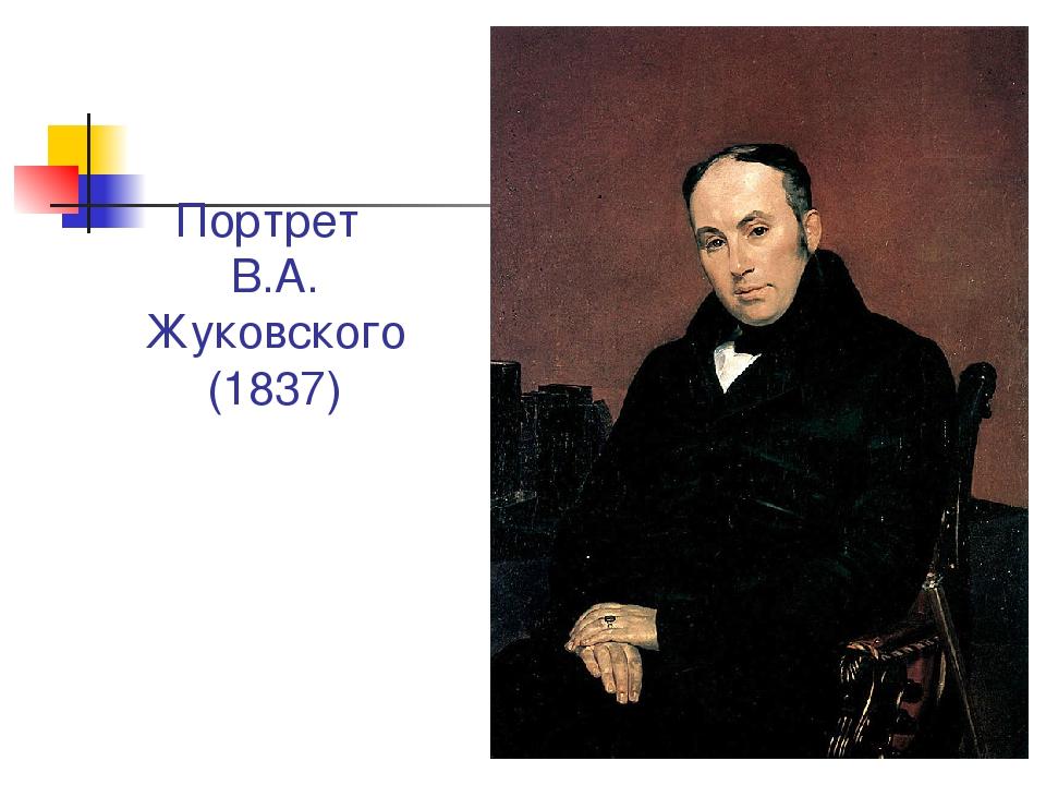 Портрет В.А. Жуковского (1837)