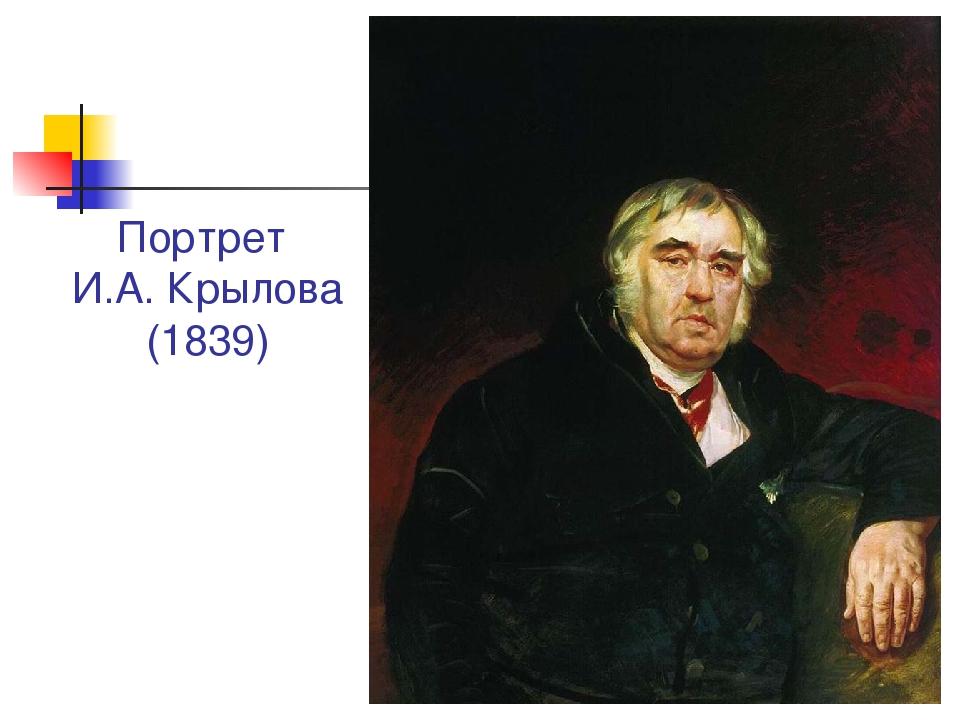Портрет И.А. Крылова (1839)