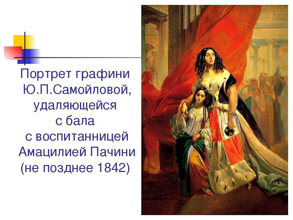 Портрет графини Ю.П.Самойловой, удаляющейся с бала с воспитанницей Амацилией...