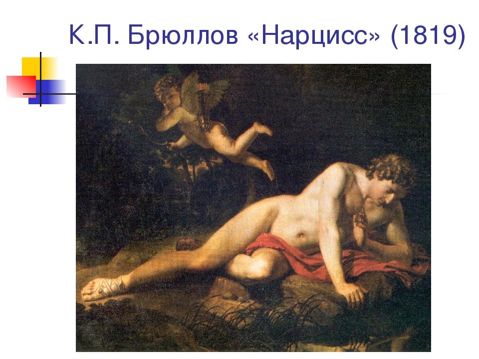 К.П. Брюллов «Нарцисс» (1819)