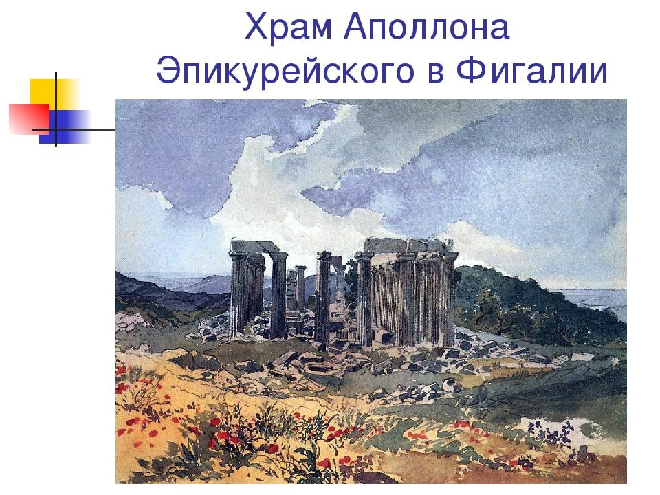 Храм Аполлона Эпикурейского в Фигалии