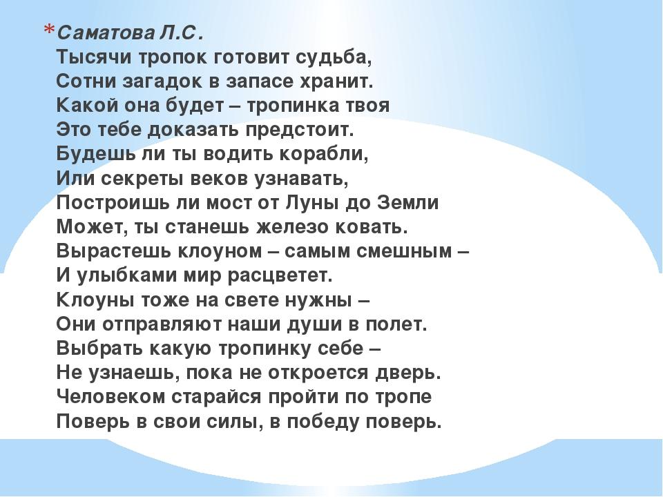 Саматова Л.С. Тысячи тропок готовит судьба, Сотни загадок в запасе хранит. К...