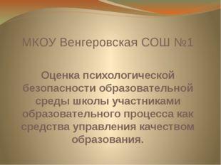 МКОУ Венгеровская СОШ №1 Оценка психологической безопасности образовательной