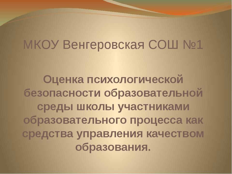 МКОУ Венгеровская СОШ №1 Оценка психологической безопасности образовательной...