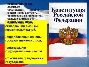 Раздел 1 Глава 1. ОСНОВЫ КОНСТИТУЦИОННОГО СТРОЯ ( ст.1 -16) 1. Российская Фед