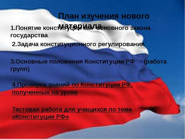 Конституция Российской Федерации 1993 года отражает кардинальные перемены, пр...