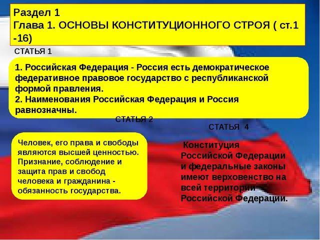 Глава 3. ФЕДЕРАТИВНОЕ УСТРОЙСТВО (ст. 65 – 79) Статья 67 1. Территория Россий...