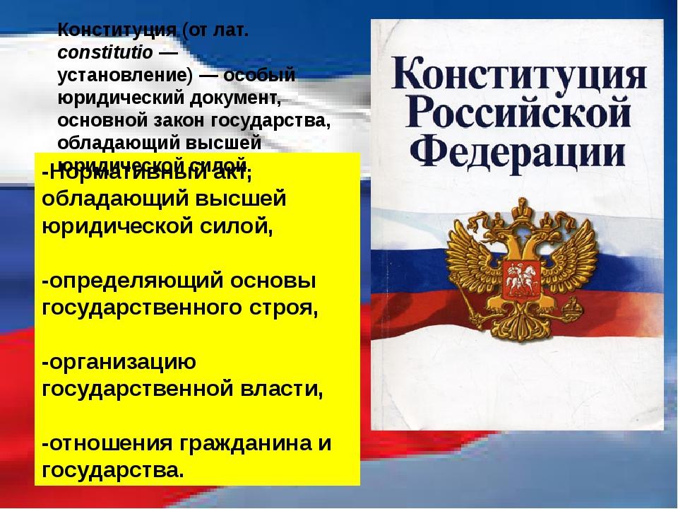 Раздел 1 Глава 1. ОСНОВЫ КОНСТИТУЦИОННОГО СТРОЯ ( ст.1 -16) 1. Российская Фед...