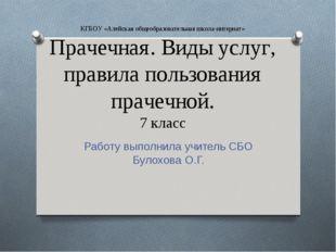 КГБОУ «Алейская общеобразовательная школа-интернат» Прачечная. Виды услуг, пр