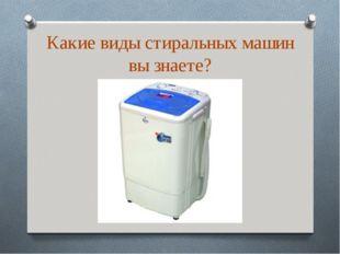 Какие виды стиральных машин вы знаете?