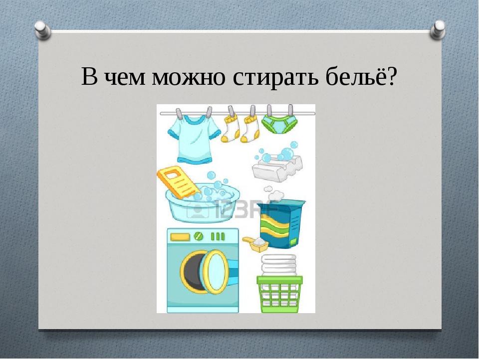 В чем можно стирать бельё?