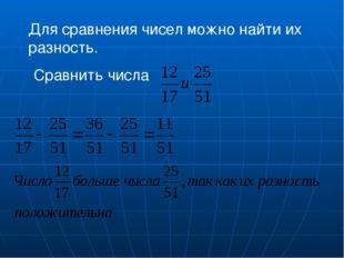 Для сравнения чисел можно найти их разность. Сравнить числа