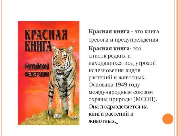 Красная книга - это книга тревоги и предупреждения. Красная книга- это список...