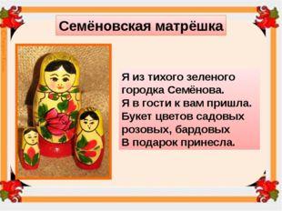 Село Полховский Майдан Нижегородской области И третья матрёшка из села Полхов