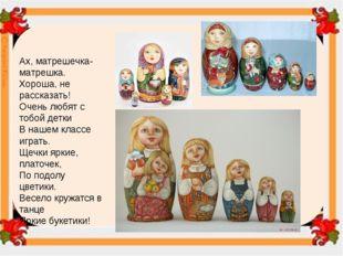 Русская матрешка стала модным сувениром. Красиво расписанные и дорогие матреш