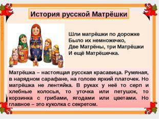 Как появилась Матрёшка? Первая русская матрешка была выточена и расписана в м