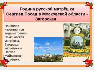 Матрёшки из Сергиева Посада, или Загорские До конца 90х годов XIX века матрёш