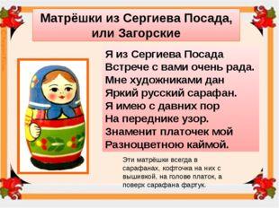 Семеновская матрешка: В городе Семёнов есть центр по росписи матрёшек. Отсюда