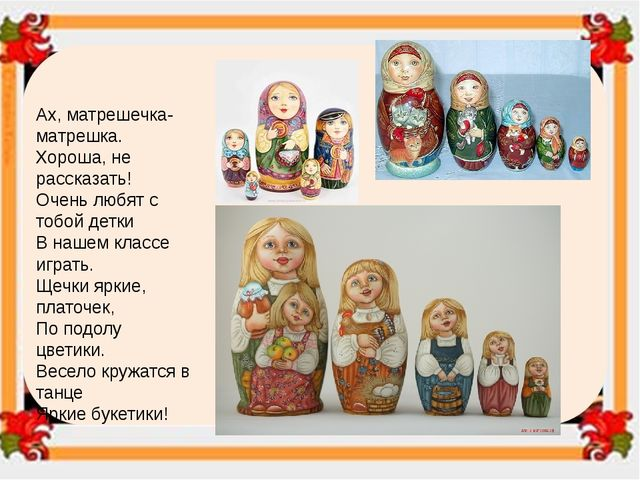 Русская матрешка стала модным сувениром. Красиво расписанные и дорогие матреш...