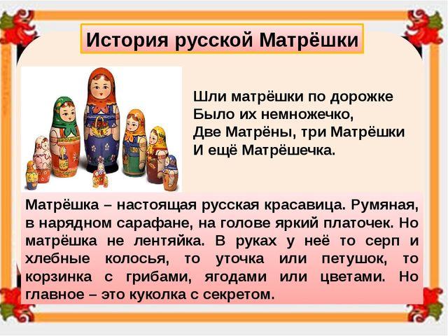 Как появилась Матрёшка? Первая русская матрешка была выточена и расписана в м...