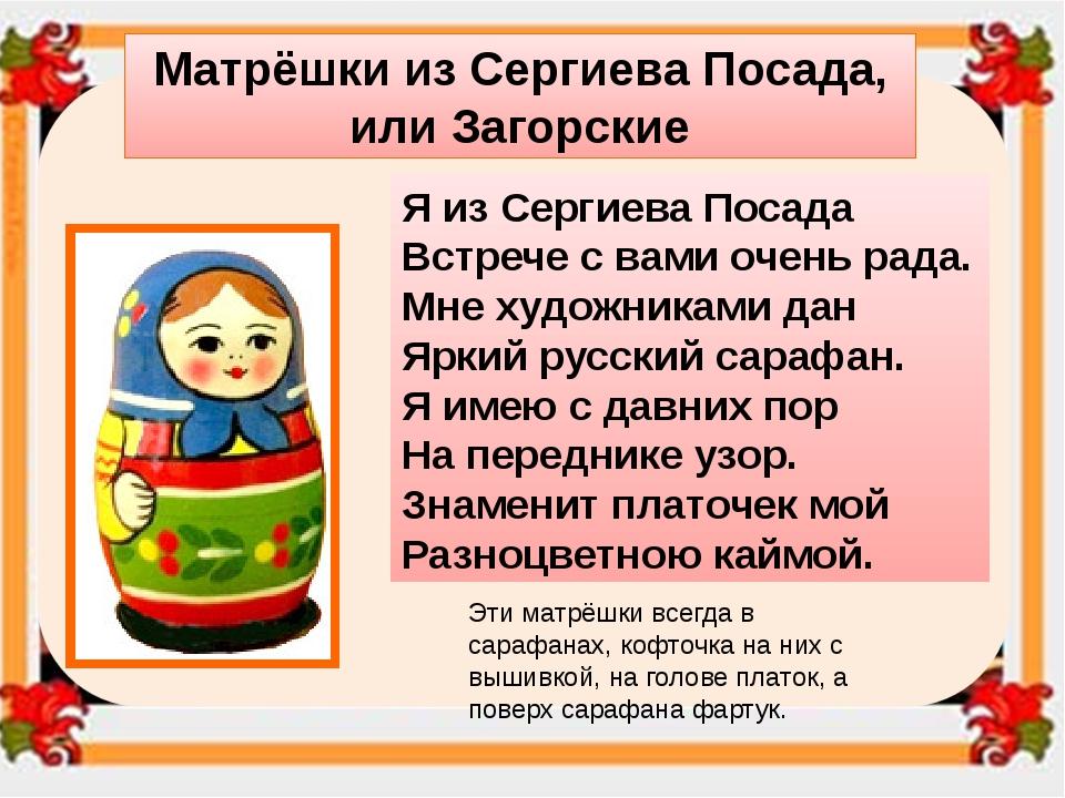 Семеновская матрешка: В городе Семёнов есть центр по росписи матрёшек. Отсюда...