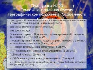 План урока № 20 Тема: «Центральная Россия. Географическое положение. Особенно
