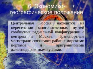 Центральная Россия находится на пересечении многочисленных путей сообщения р