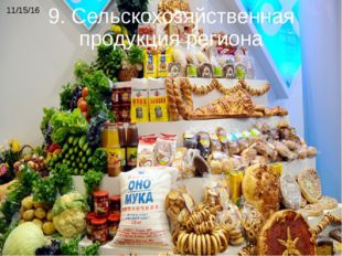 9. Сельскохозяйственная продукция региона