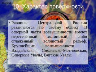 Равнины Центральной России различаются по своему облику. В северной части во