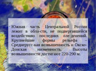 Южная часть Центральной России лежит в области, не подвергавшейся воздейств