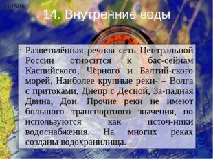 Разветвлённая речная сеть Центральной России относится к бассейнам Каспийско