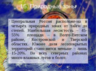 Центральная Россия расположена в четырёх природных зонах от тайги до степей.