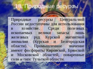Природные ресурсы Центральной России недостаточны для использования в хозяйс