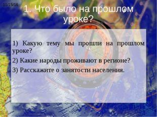 1. Что было на прошлом уроке? 1) Какую тему мы прошли на прошлом уроке? 2) Ка