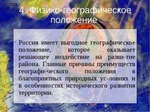 Россия имеет выгодное географическое положение, которое оказывает решающее в