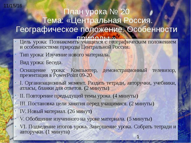 План урока № 20 Тема: «Центральная Россия. Географическое положение. Особенно...