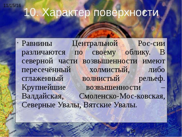Равнины Центральной России различаются по своему облику. В северной части во...