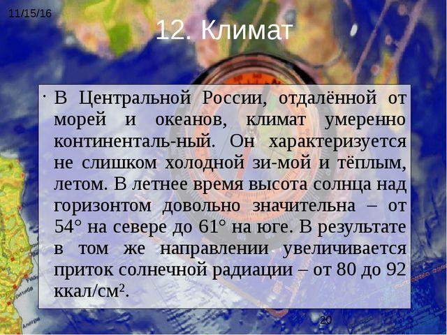 В Центральной России, отдалённой от морей и океанов, климат умеренно континен...