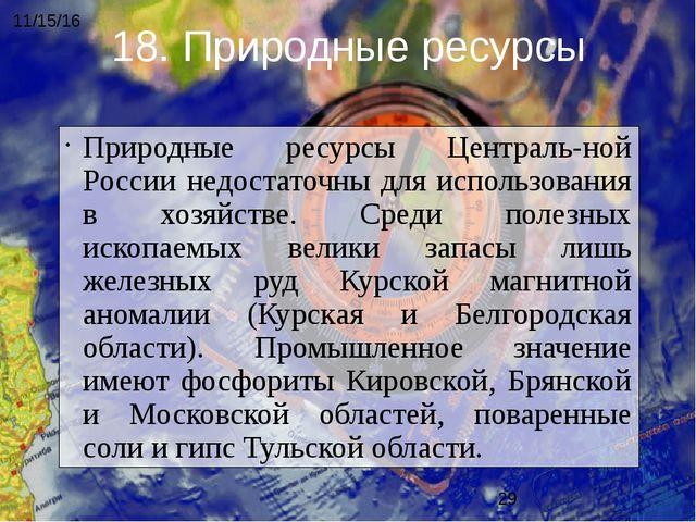 Природные ресурсы Центральной России недостаточны для использования в хозяйс...